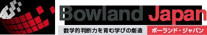 Bowland Japan 数学的判断力を育む学びの創造/ポーランド・ジャパン