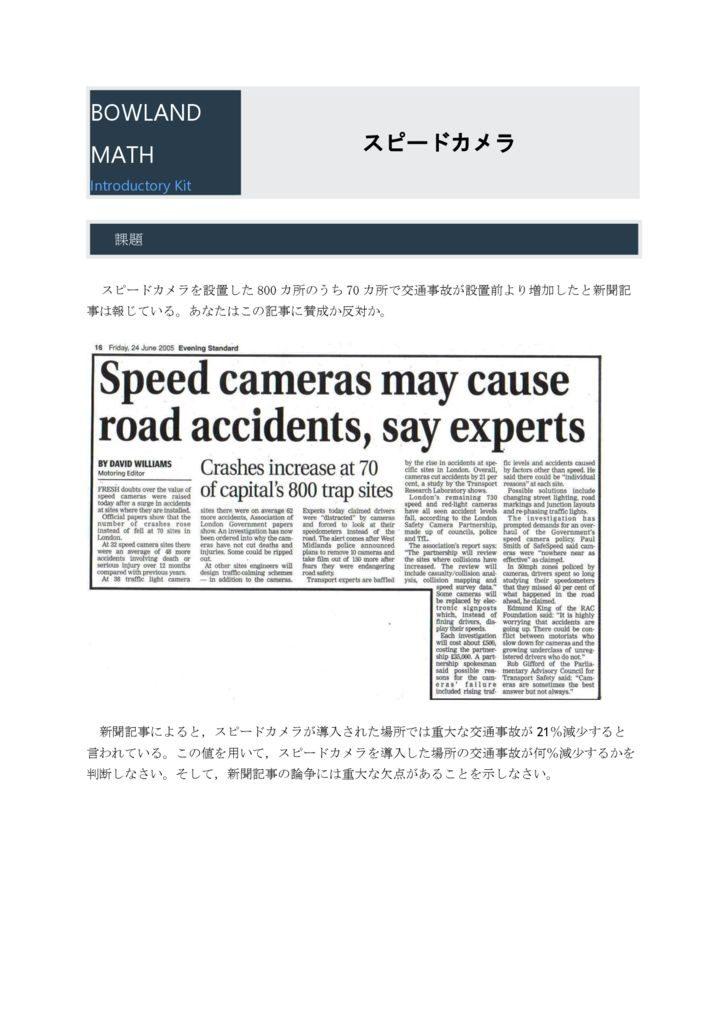 guide_speedcameraのサムネイル